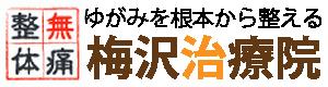 大阪・堺の無痛整体。肩こり・腰痛・手足のしびれのお悩みは梅沢治療院にご相談ください。